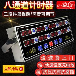 益的商用厨房定时提醒器 按键版 八通道倒计时器8段特价包邮