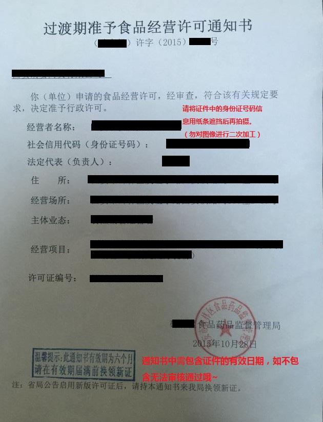 淘宝网商品市场管理 违规案例:不符合食品行业标准