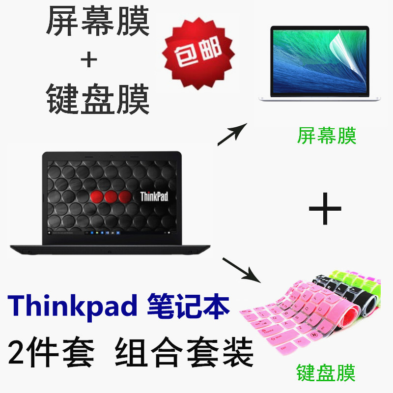 14 inch Lenovo ThinkPad E480 T480 L490 notebook keyboard protective film  computer HD matte anti-blue tempered screen film