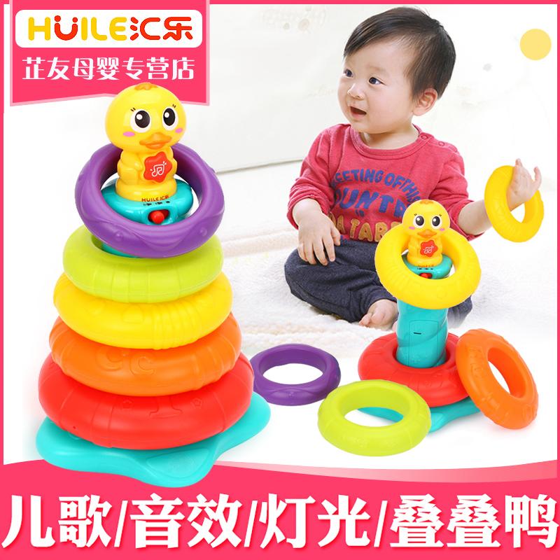 汇乐彩虹叠叠鸭婴儿叠叠乐叠叠圈套叠套杯儿童益智九个月宝宝玩具