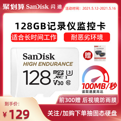 SanDisk Sni Driving Recorder 128G Memory Card High Speed ​​TF SD Card Video Monitor 128g Video Card