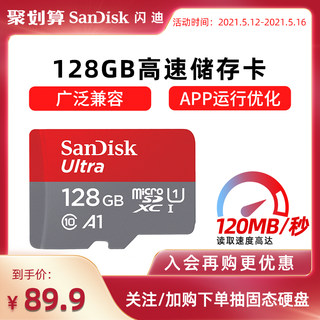 SanDisk SanDi official flagship store memory card 128g mobile phone TF card universal micro SD memory card memory 128G card Switch memory card storage card