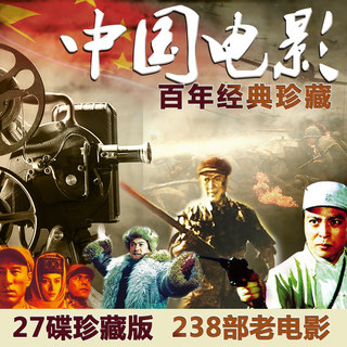 Genuine China Century Old Movie Collection CD Red Revolution Old Movie Classic Complete Works DVD Movie Disc