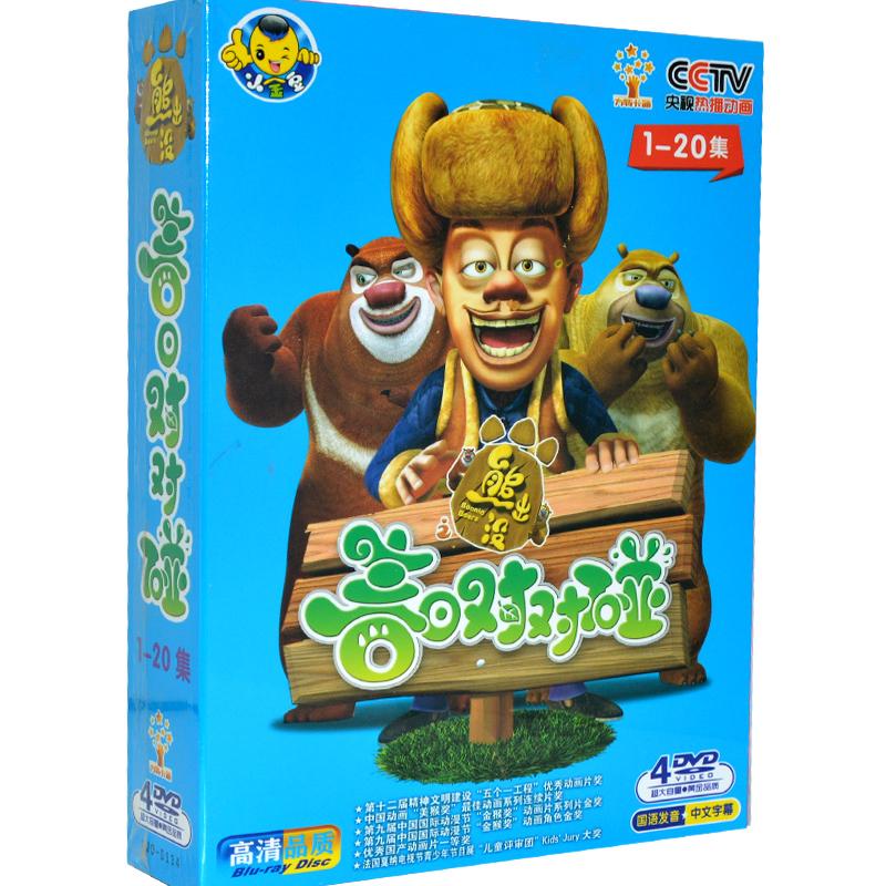 正版熊出没dvd光盘春日对对碰1儿童高清动画片视频光头强卡通碟片