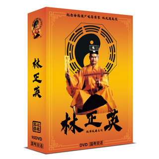 Genuine Lin Zhengying Movie Complete Works 80/90 Classic Hong Kong Movie Yi Mei Taoist Car Carrying DVD Disc Disc