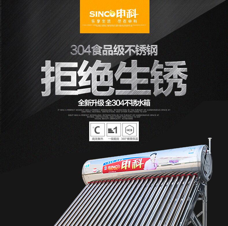 申科太阳能热水器家用不锈钢水箱全自动上水电加热紫金管详细照片