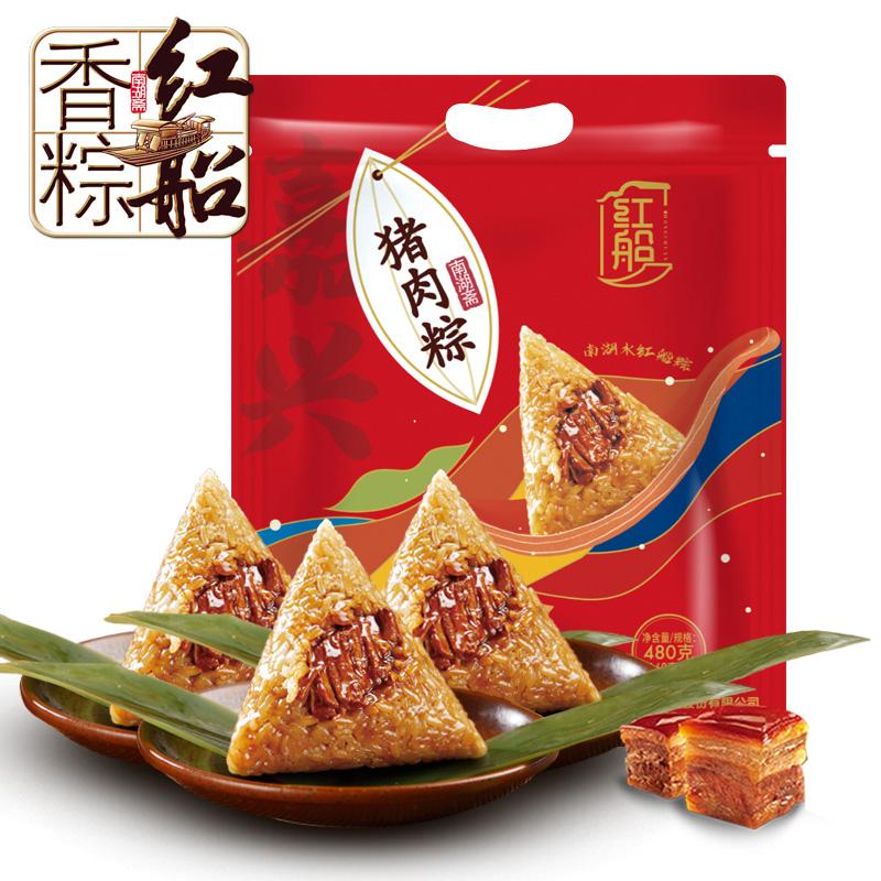 嘉兴特产红船鲜肉棕子3粽480克大粽子早餐咸粽子叶包邮端午节团购