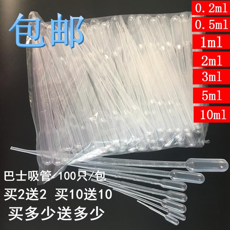 塑料滴管3ml 5ml 1ml 2ml一次性塑料吸管 巴氏滴管 100支/包 包邮
