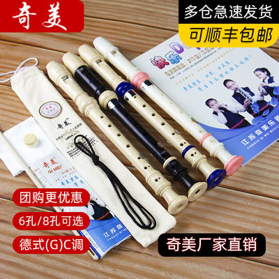 Chi Mei Clarinet instrument for beginners 6/8/six/eight/hole children's clarinet professional students with German treble