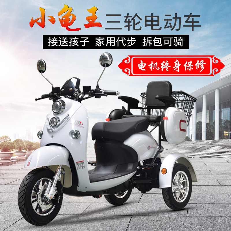 Little Turtle King 60v72v Electric Vehicle Three Wheel Motorcycle Elderly Stroller Household Car Motor