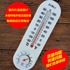 Household thermometer indoor wall-mounted high-precision temperature and humidity children's nursery greenhouses industrial thermometer