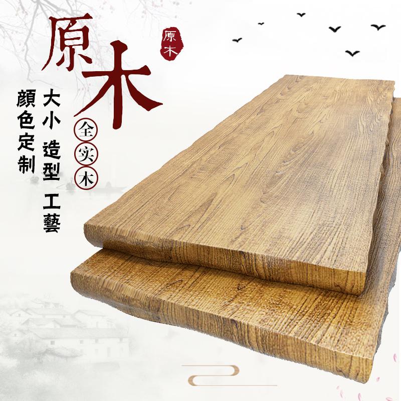 老餐桌板实木榆木吧台面板定制办公桌电脑桌工作台自然边松木大板