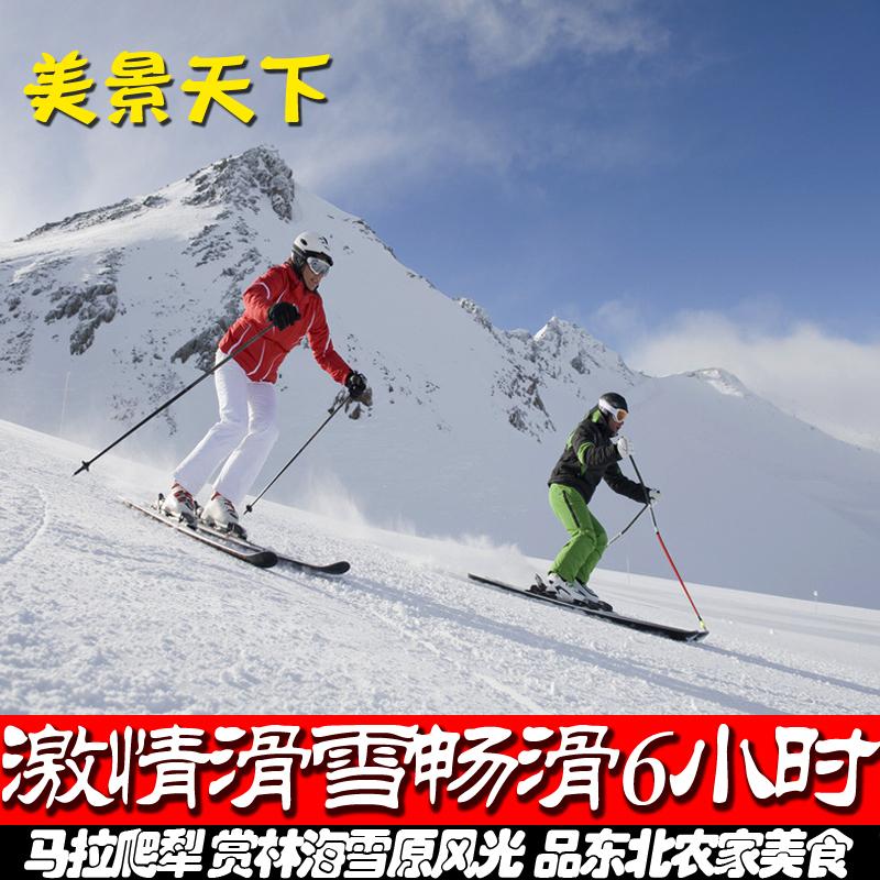 亚布力滑雪2天1晚跟团游 亚布力滑雪二日游 含
