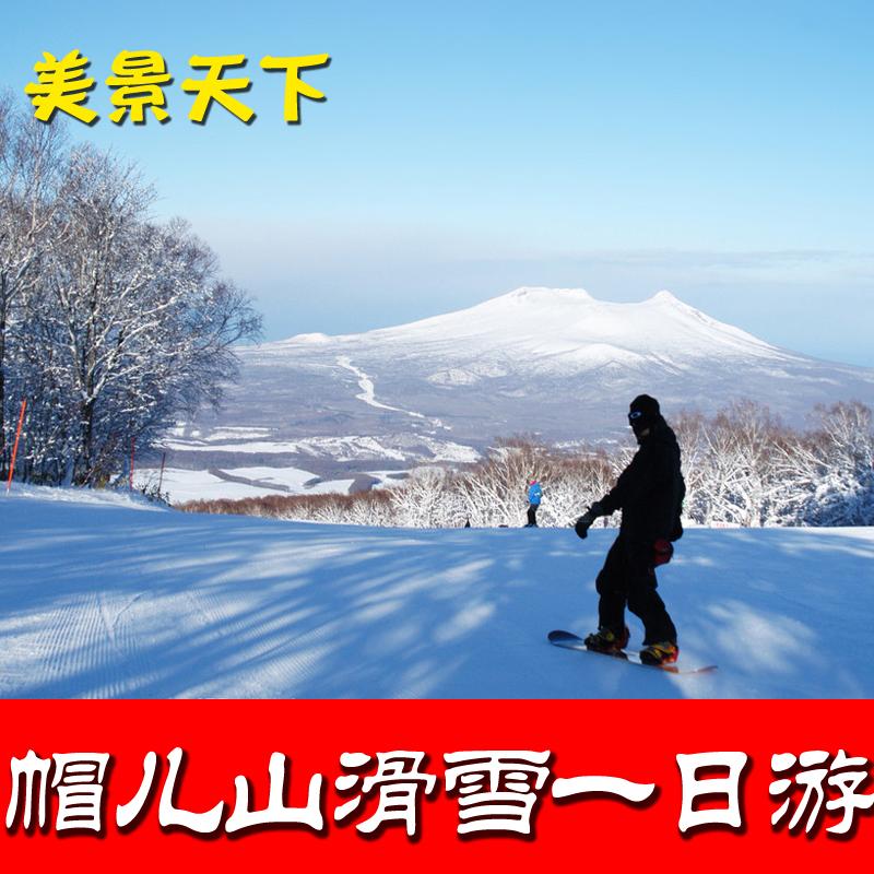 帽儿山滑雪一日游 帽儿山滑雪场自助游门票 哈尔