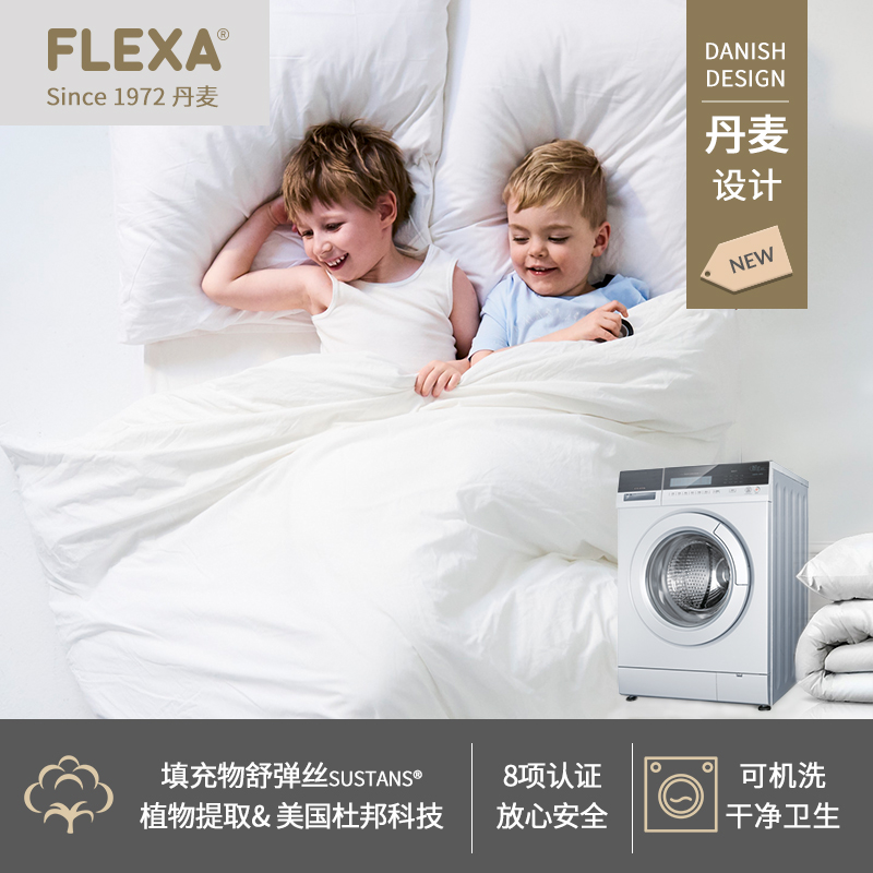 FLEXA Flesha children can machine wash antibacterial four seasons air conditioning is single double winter by spring and autumn by the summer cool by