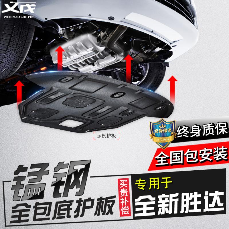 Hiện đại brand new Shengda động cơ dưới sự bảo vệ tấm đặc biệt ban đầu tất cả các vòng xe bảo vệ dưới bảng IX45 chassis khiên