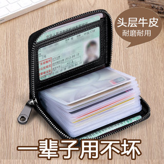 Leather card holder male anti-degaussing card holder compact anti-theft brush holder credit card holder large-capacity female card holder
