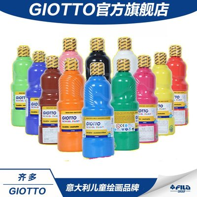 Italy imported Giotto 500ml Pack of young children's water washing pigment children's finger painting paint powder non-toxic
