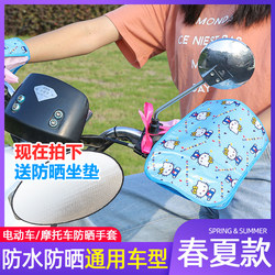 Electric car motorcycle sunscreen gloves summer battery car cover summer sunshade waterproof uv breathable thin