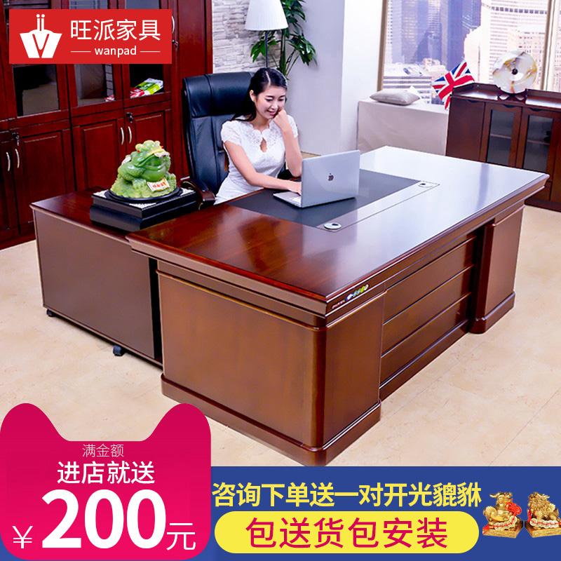 办公老板经理总裁家具桌桌椅办公桌主管桌实木贴皮大班台大板桌