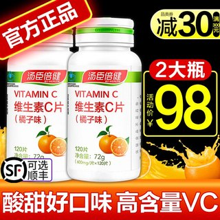 vc tablets Tomson Beijian Vitamin C Chewable Tablets Genuine Vitamin C Lozenges Women Vitamin CVE Effervescent Tablets Adults