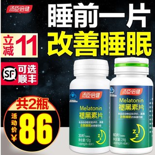2 bottles] Tomson's fulable melanin tablets help to improve insomnia and safe depth sleep slices