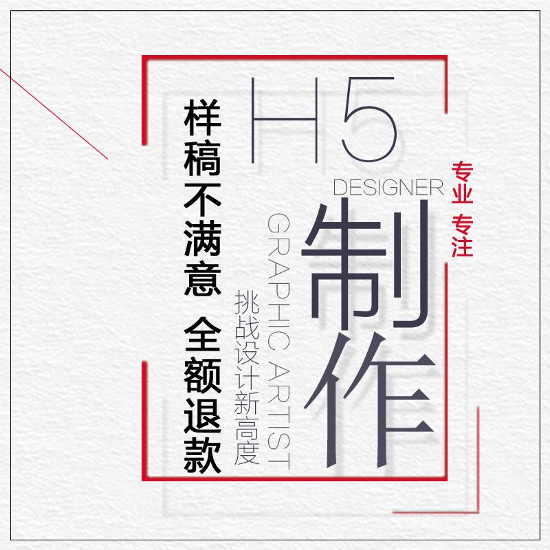h5制作易企秀邀请函定制ih5公众号图文编辑链接微信广告设计代做