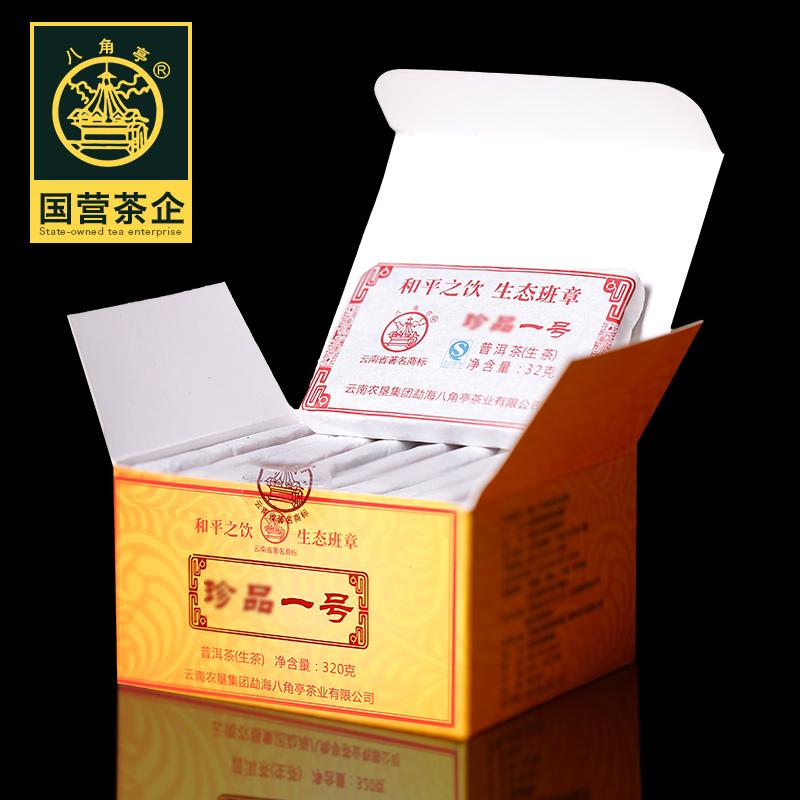 勐海八角亭2015年珍品一号生态班章320g/盒普洱生茶
