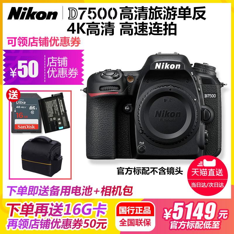 Nikon d7500 duy nhất cơ thể 18-140 mét 200vr kit SLR chuyên nghiệp HD du lịch kỹ thuật số máy ảnh