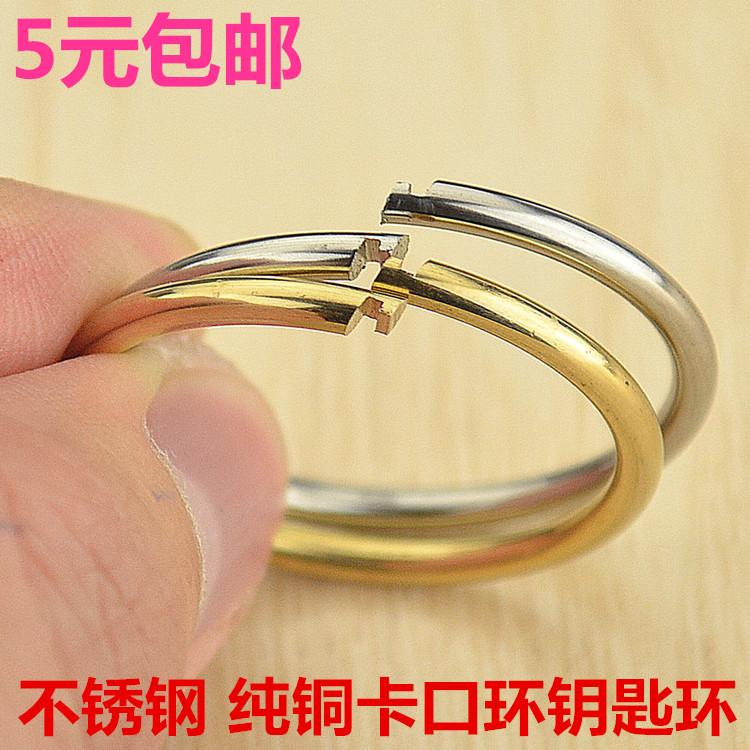 纯铜钥匙扣圈环304不锈钢钥匙环圈纯手工钥匙扣配件卡口开口环圈