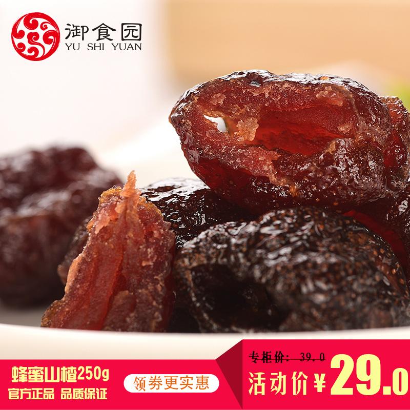 御食园蜂蜜山楂250g北京特产果脯山楂蜜饯山果干山楂制品休闲零食