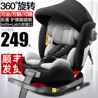 Child safety seat car with 0-4-3-12 years old baby infant car simple portable swivel seat