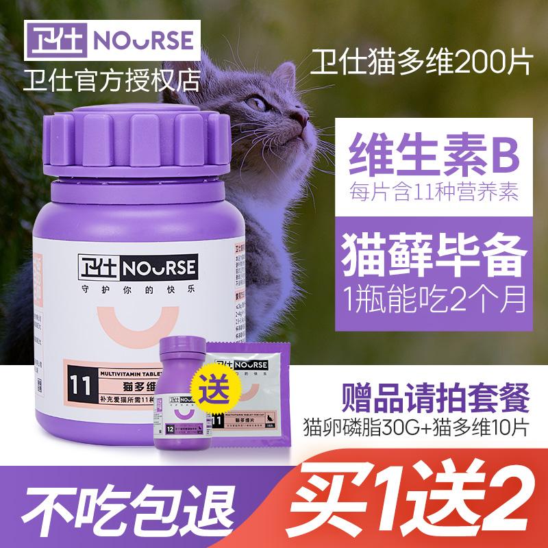 卫仕猫多维复合猫用维生素b片幼猫咪营养品宠物猫癣维他命