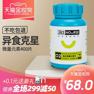 2 10% off Wei Shi pet dogs trace element tablets golden retriever anti-eating habits picky anorexia tablets eat soil 400 tablets