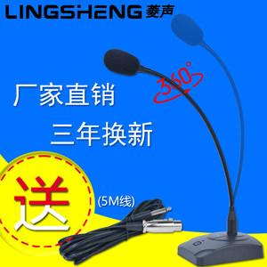 菱声 CM-38台式有线会议麦克风 鹅颈式电容话筒 演讲公共广播话筒