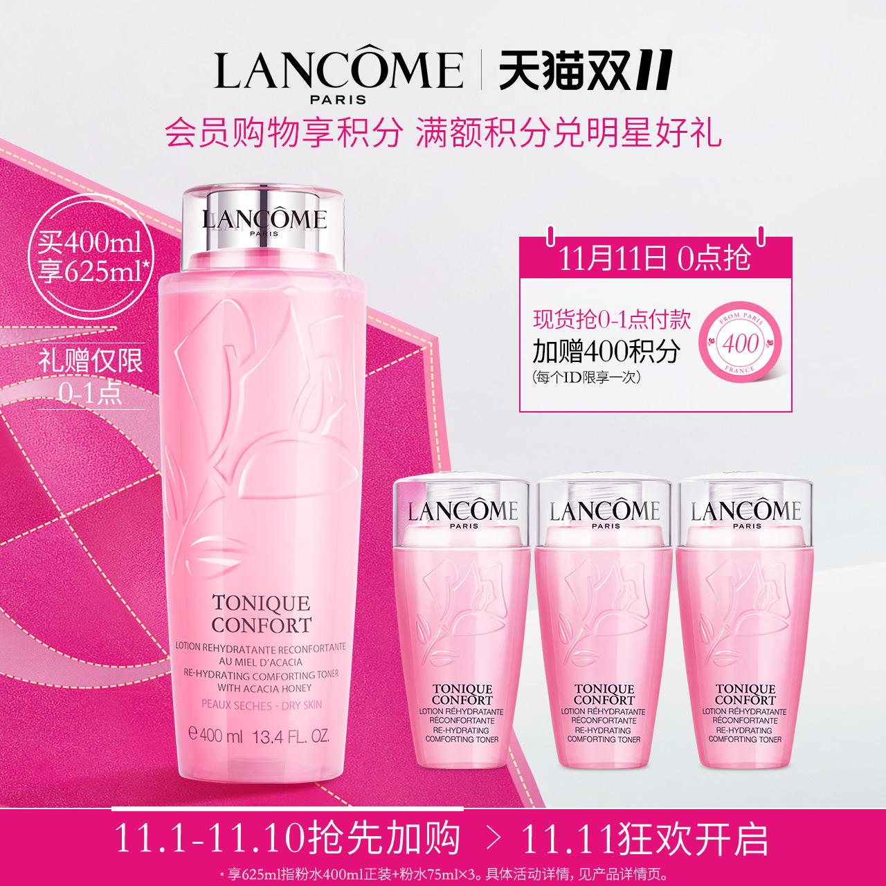 双11预告 Lancome 兰蔻 清滢柔肤水 400ml ¥420包邮(前1小时)送75ml*3瓶