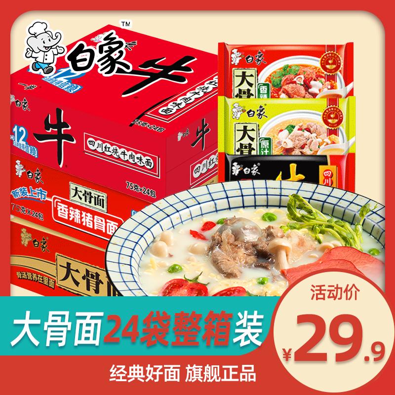 原汁猪骨浓汤,24袋 白象 经典大骨面整箱装