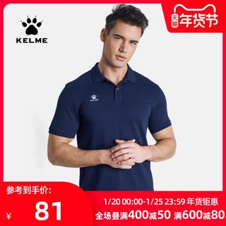 KELME Kelmei POLO shirt men's and women's lapel breathable quick-drying team clothes custom printed short-sleeved T-shirt cultural shirt