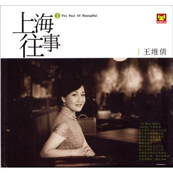 正版涂鸦发烧往事王维倩上海唱片1CD