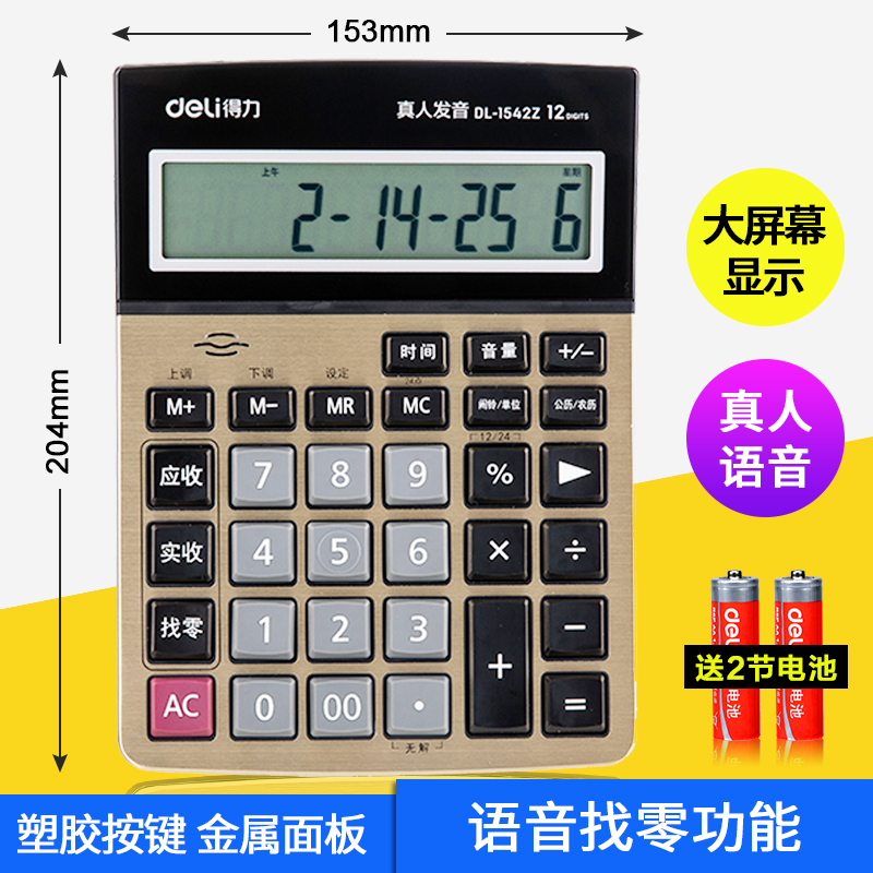 [new Product Recommendation-change Function] Large Change Change Voice Calculator