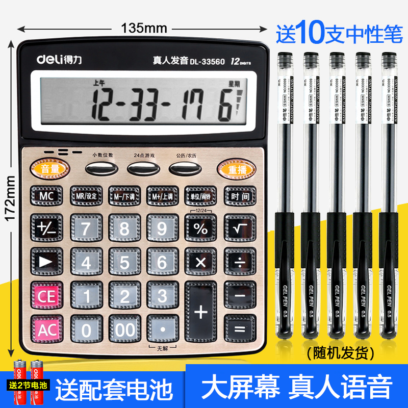 [collection And Purchase 10 Gel Pens] Voice Calculator 33560