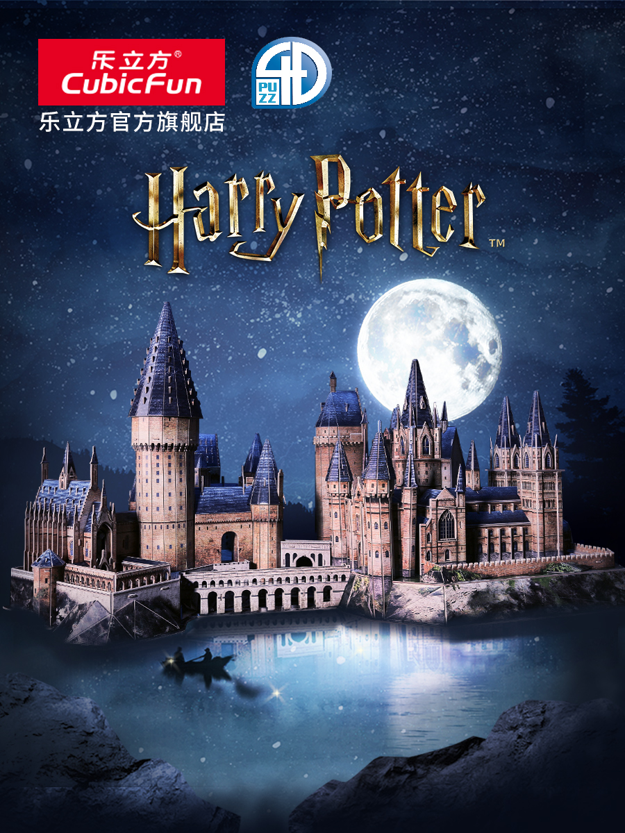 Le cube Harry Potter Hogwarts Big Castle three-dimensional assembly model 3D puzzle iy handmade commemorative gift