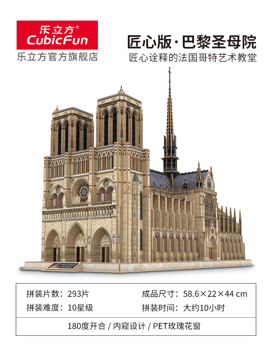 Le Cube Notre Dame 3D three-dimensional puzzle Large church building assembly model Creative home decoration