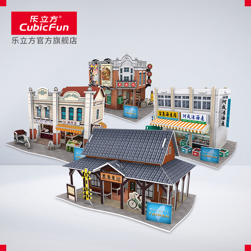 Le Cube 3D creative three-dimensional puzzle Children's handmade assembly toys Taiwan world style architectural model