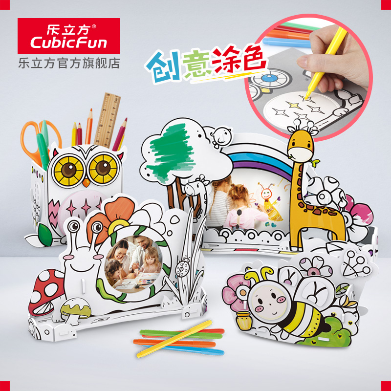 Le Cube 3D three-dimensional puzzle coloring toy Picture Book Coloring Children's creative handmade toys Boy girl