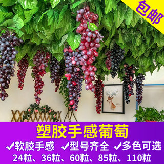 Simulation grape bunch simulation fruit plastic grapes fake fruit model props green plants interior decoration pendant