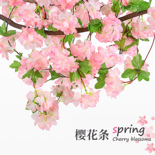 Simulation sakura rattan vine plastic fake flower skewers air conditioning water pipe living room decoration wall wrapped hanging roof