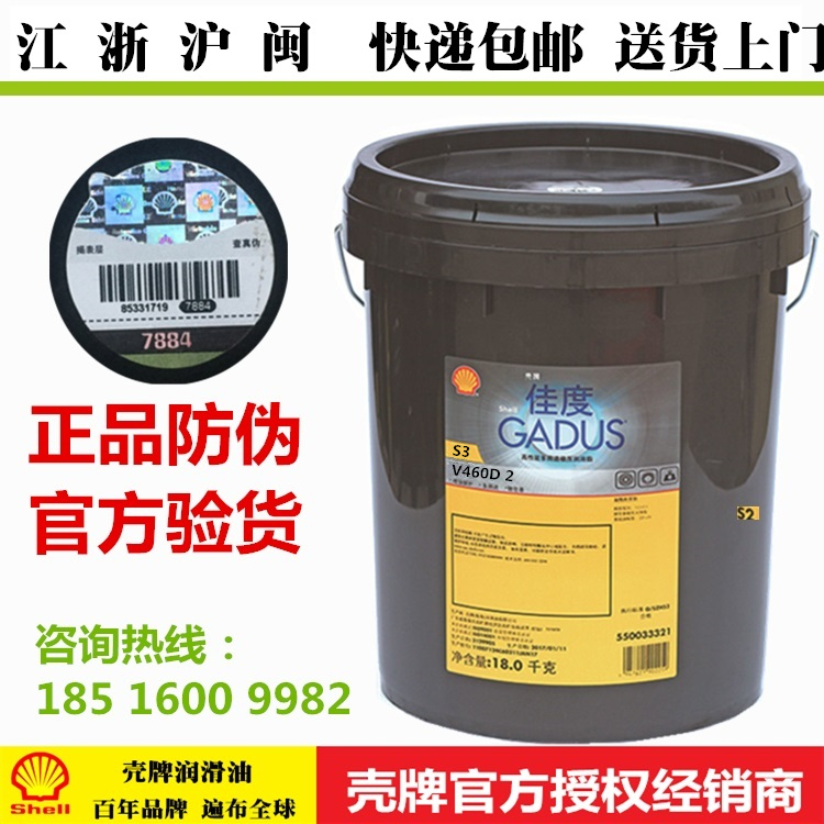 Shell Gadus Cadus S3 V460D 1#1 5#2 Lithium Complex Grease High