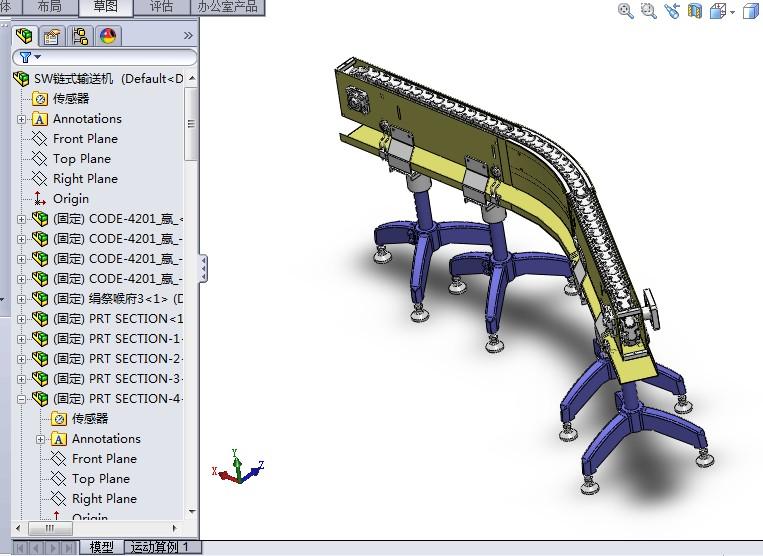 链式输送机3D图纸 H686 机械设计参考资料设计素材