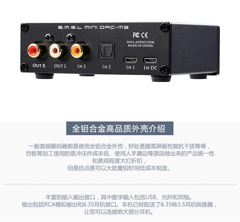 113 27] Shuangmu Sanlin/S M S L Smsl M3 DAC USB Fiber
